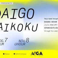 Daigo Daikoku, art director and graphic design of his eponymous design institute, will give a lecture on Nov. 8